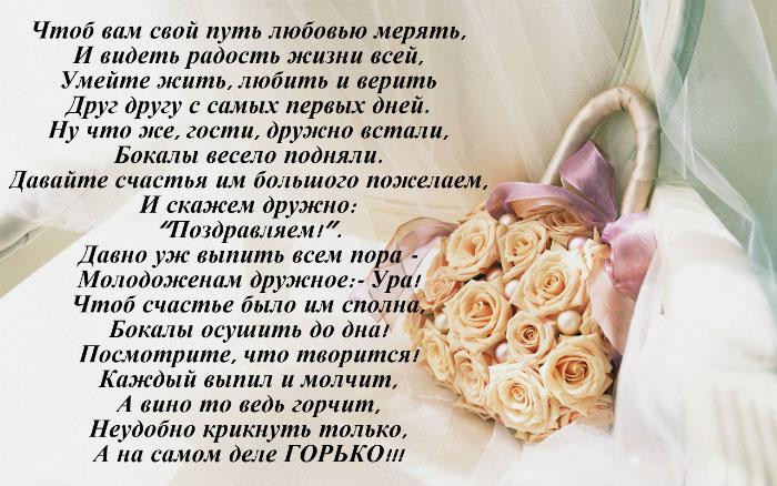 Поздравление в прозе молодым на свадьбу от родителей невесты