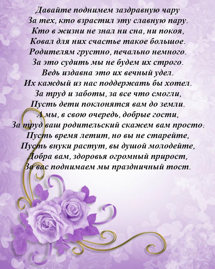 мопед свое трогательное поздравление на свадьбу для дочери и зятя петр