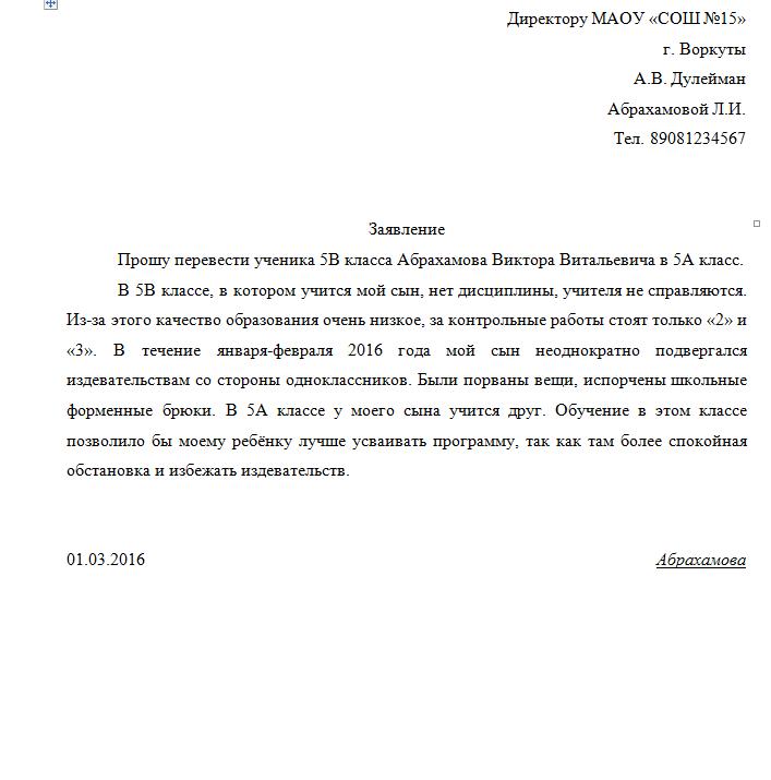Приказ о снятии педагогической нагрузки образец по просьбе.